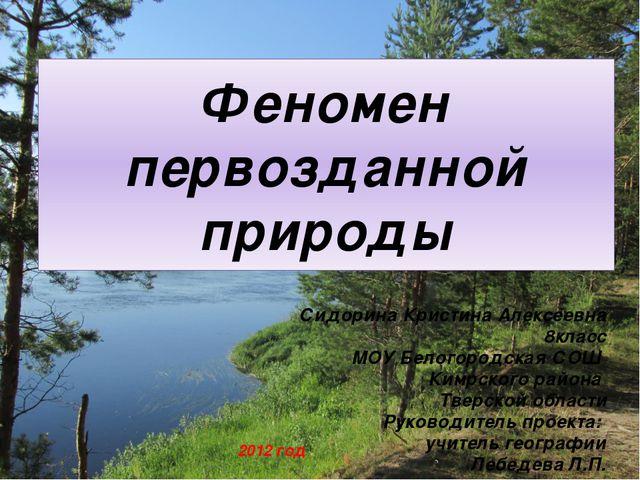 Феномен первозданной природы Сидорина Кристина Алексеевна 8класс МОУ Белогоро...