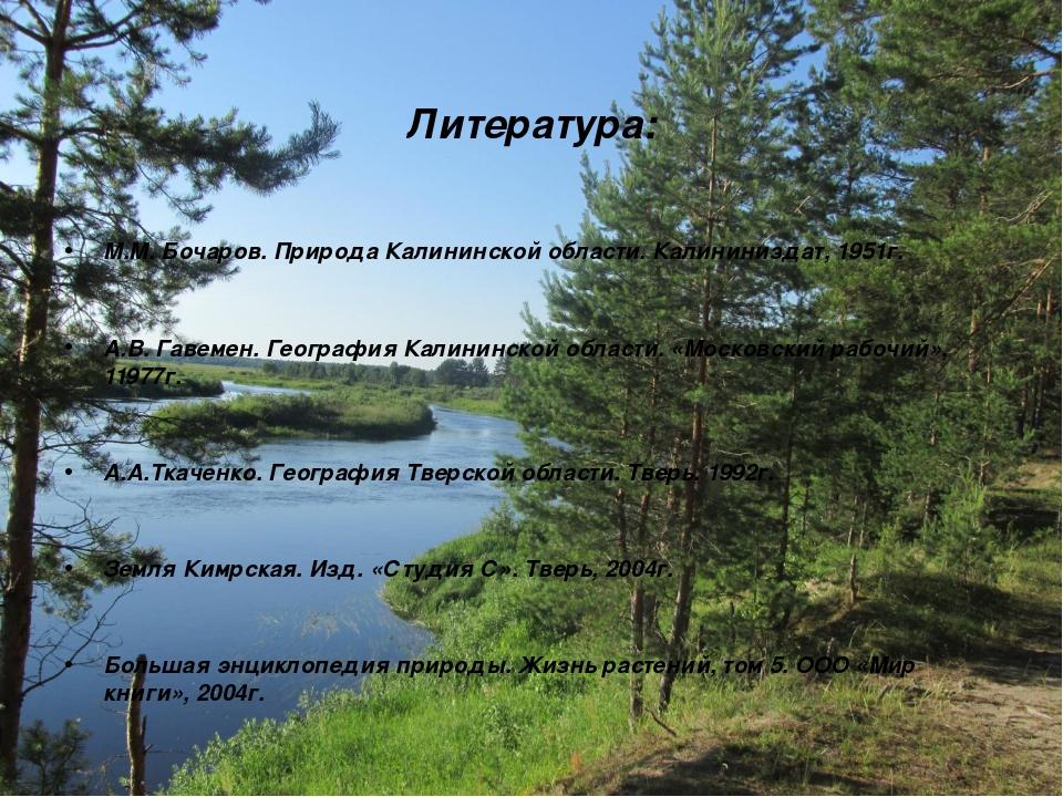 Литература: М.М. Бочаров. Природа Калининской области. Калининиздат, 1951г. А...