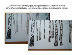 2.Прорисовываем кору деревьев черным восковым мелком, чтобы в дальнейшем, ког