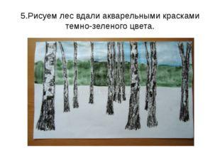 5.Рисуем лес вдали акварельными красками темно-зеленого цвета.