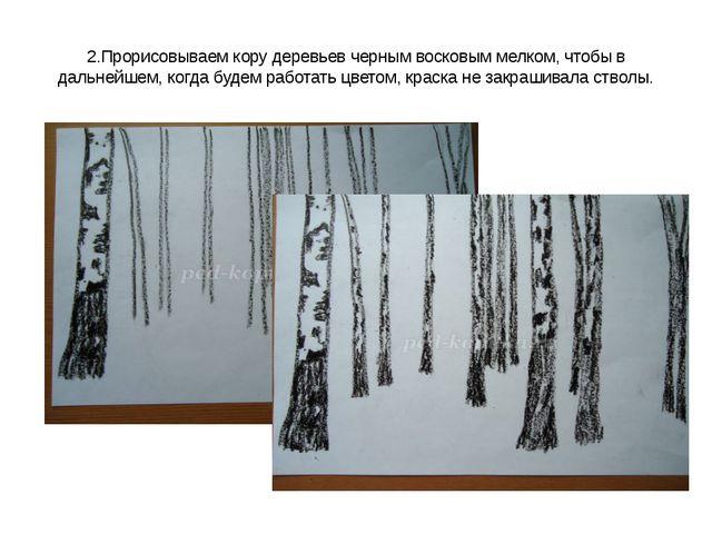 2.Прорисовываем кору деревьев черным восковым мелком, чтобы в дальнейшем, ког...