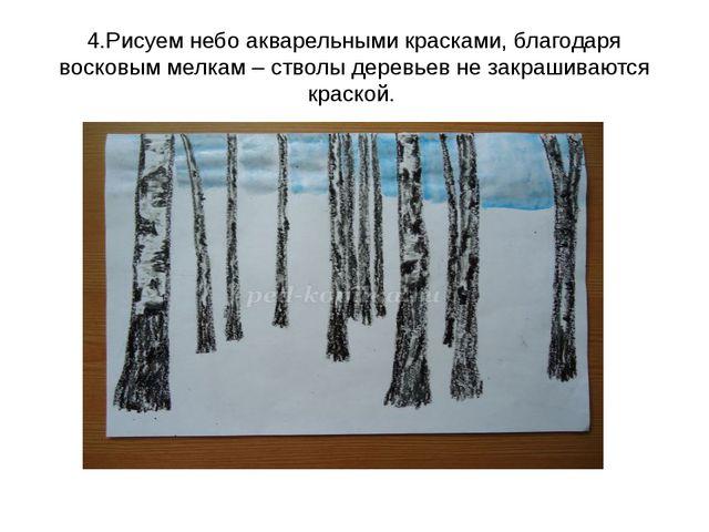 4.Рисуем небо акварельными красками, благодаря восковым мелкам – стволы дерев...
