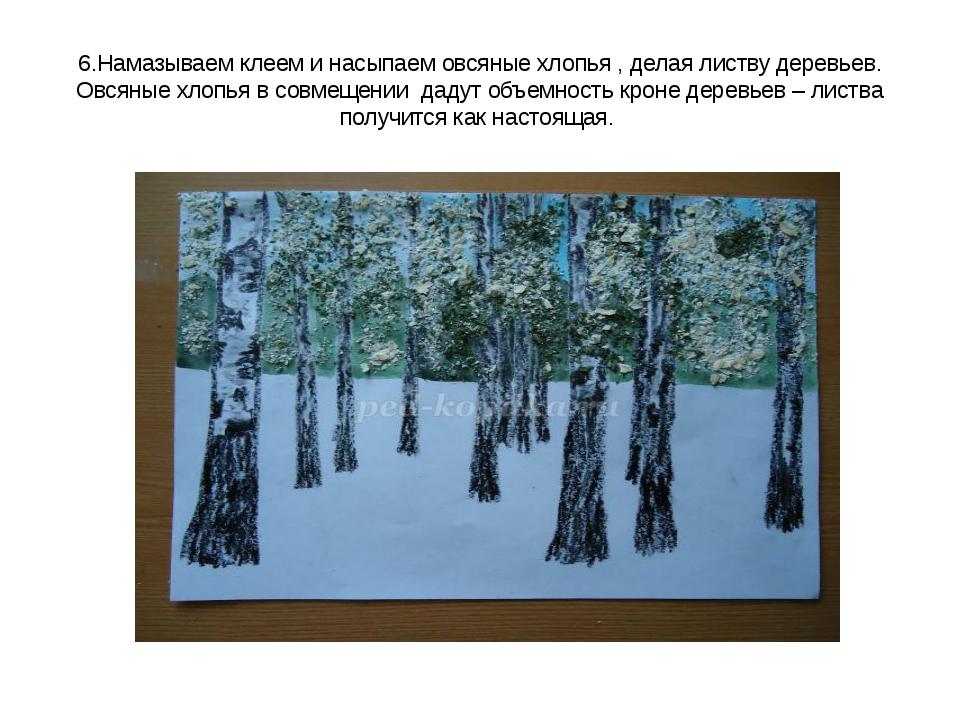 6.Намазываем клеем и насыпаем овсяные хлопья , делая листву деревьев. Овсяные...