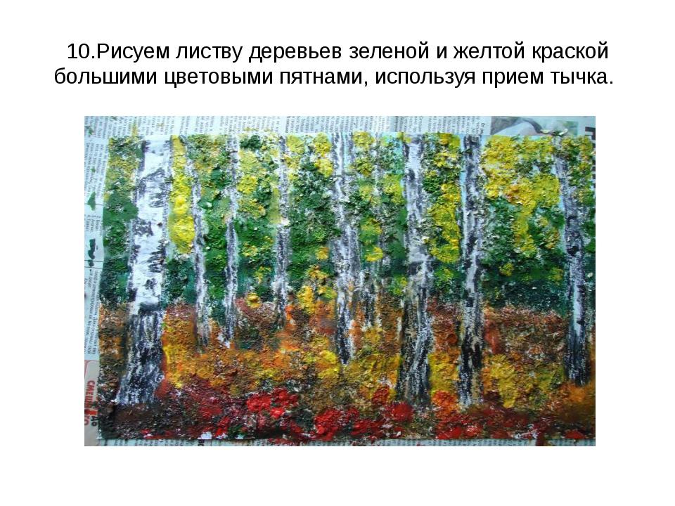 10.Рисуем листву деревьев зеленой и желтой краской большими цветовыми пятнами...