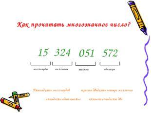 Как прочитать многозначное число? 15 324 051 572 единицы тысячи миллионы милл