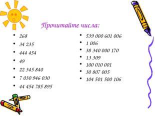 Прочитайте числа: 268 34 235 444 454 49 22 345 840 7 030 946 030 44 454 785 8
