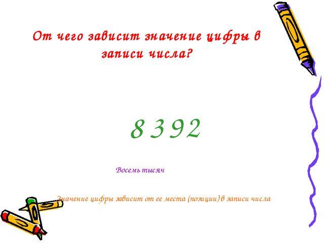 От чего зависит значение цифры в записи числа? 3 8 2 9 Значение цифры зависит...