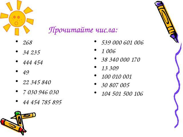 Прочитайте числа: 268 34 235 444 454 49 22 345 840 7 030 946 030 44 454 785 8...