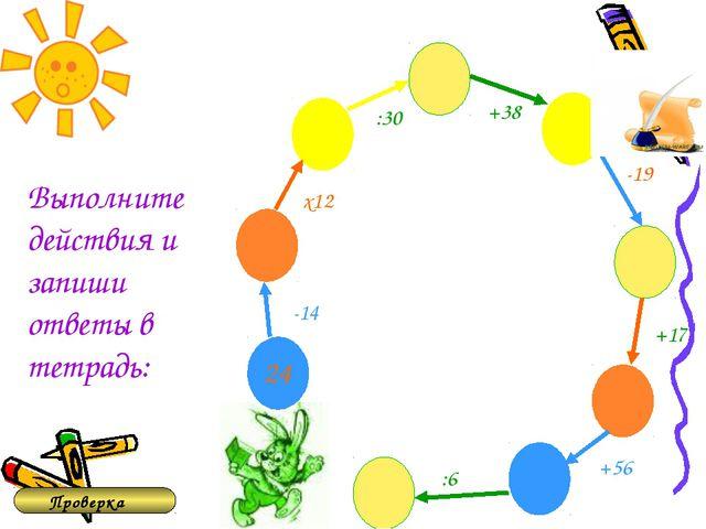 24 -14 х12 :30 +38 -19 +17 +56 :6 Выполните действия и запиши ответы в тетра...