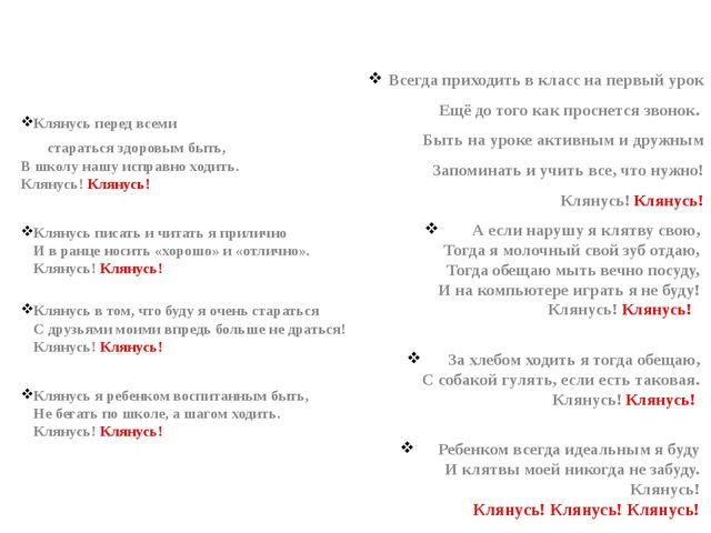 Клятва первоклассников Клянусь перед всеми стараться здоровым быть, В школу...
