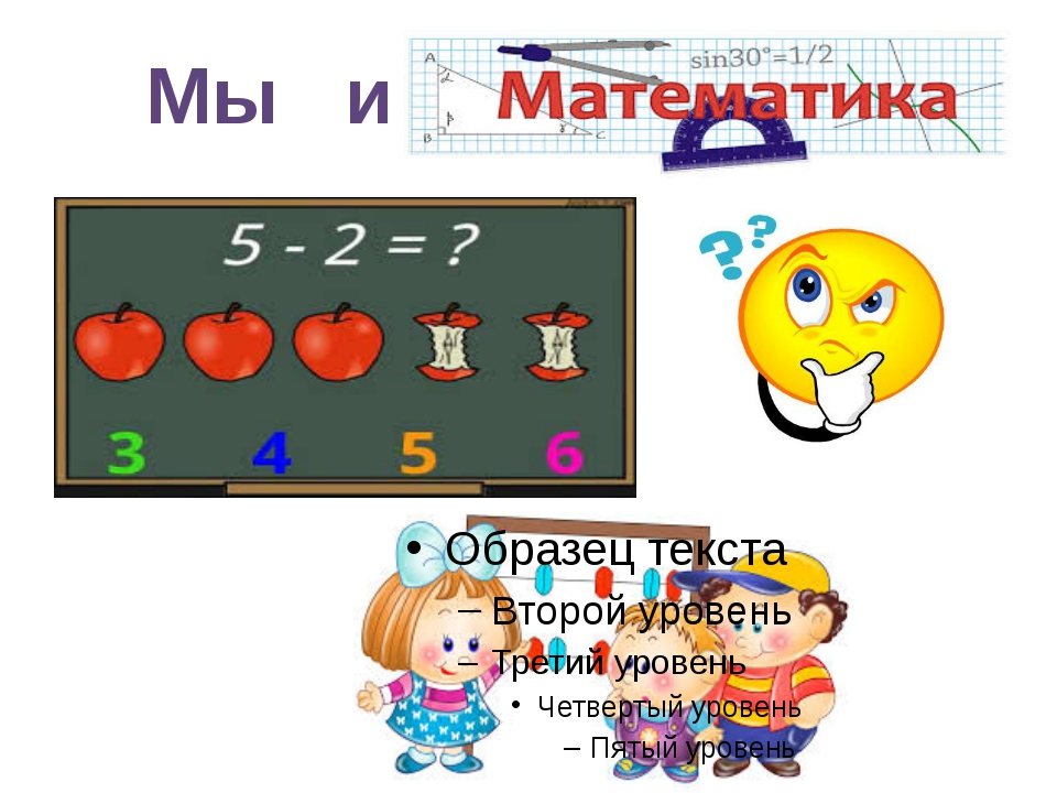 Мы и математика