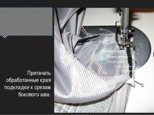 Притачать обработанные края подкладки к срезам бокового шва.