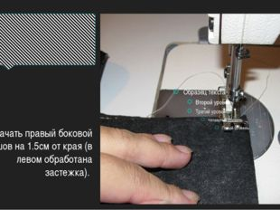 Стачать правый боковой шов на 1.5см от края (в левом обработана застежка).