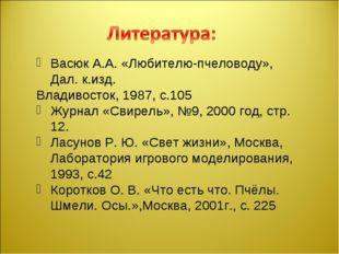 Васюк А.А. «Любителю-пчеловоду», Дал. к.изд. Владивосток, 1987, c.105 Журнал