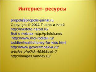 propoli@propolis-jurnal.ru Copyright © 2011 Пчела и Улей http://nasfoto.naro