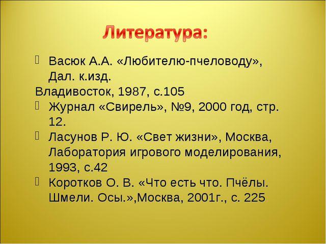 Васюк А.А. «Любителю-пчеловоду», Дал. к.изд. Владивосток, 1987, c.105 Журнал...