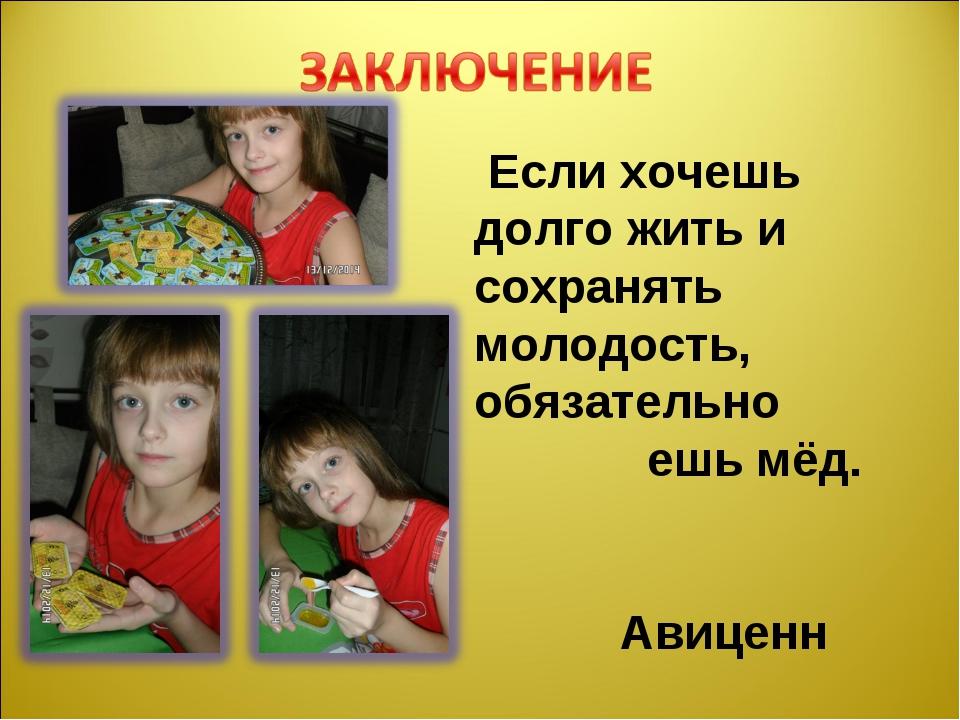 Если хочешь долго жить и сохранять молодость, обязательно ешь мёд. Авиценн