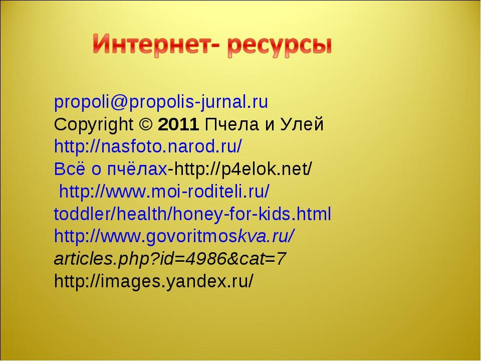 propoli@propolis-jurnal.ru Copyright © 2011 Пчела и Улей http://nasfoto.naro...