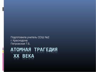 Подготовила учитель СОШ №2 г. Краснодона Петровская Т.Б.