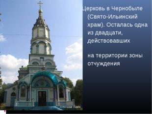 Церковь в Чернобыле (Свято-Ильинский храм). Осталась одна из двадцати, дейст