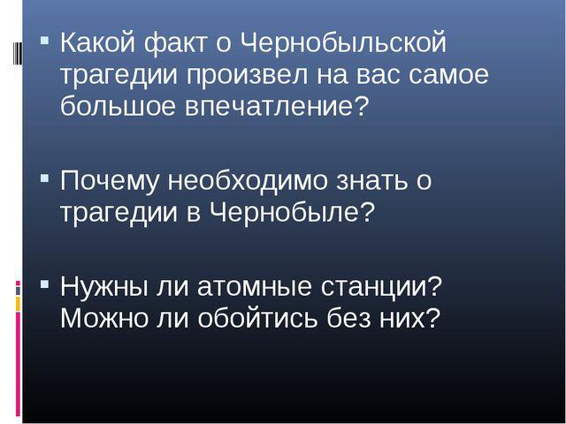 Какой факт о Чернобыльской трагедии произвел на вас самое большое впечатление...