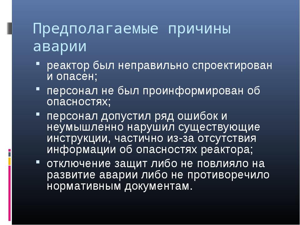 Предполагаемые причины аварии реактор был неправильно спроектирован и опасен;...