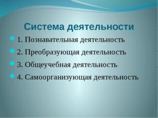 Система деятельности 1. Познавательная деятельность 2. Преобразующая деятельн
