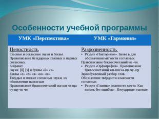 Особенности учебной программы УМК «Перспектива» УМК «Гармония» Целостность Гл