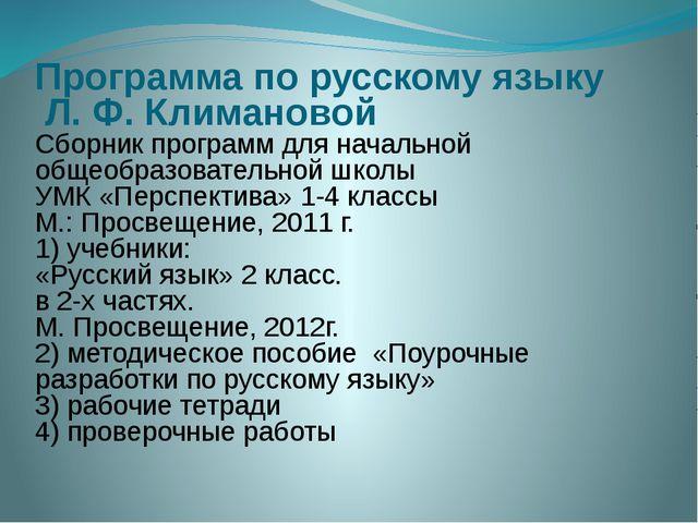 Программа по русскому языку Л. Ф. Климановой Сборник программ для начальной о...