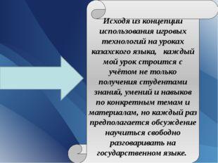 Исходя из концепции использования игровых технологий на уроках казахского яз