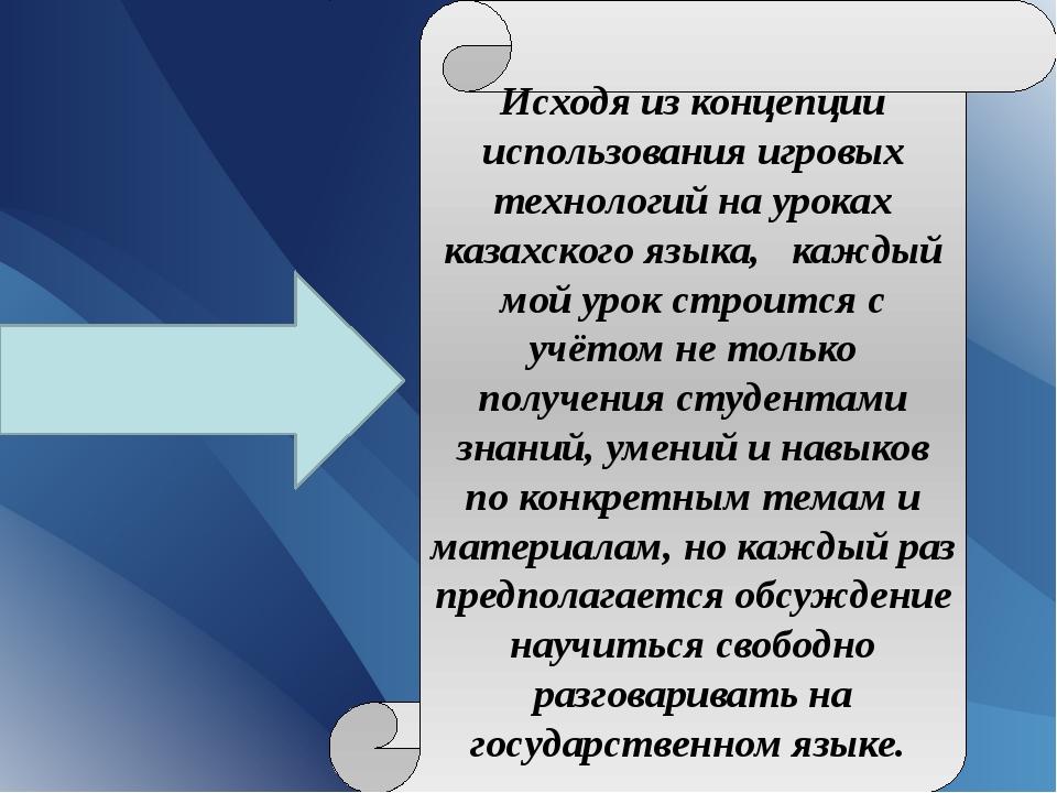 Исходя из концепции использования игровых технологий на уроках казахского яз...
