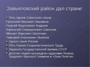 Завьяловский район дал стране: Пять героев Советского союза -Прокопий Иванови