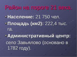 Район на пороге 21 века. Население: 21 750 чел. Площадь (км2): 222,4 тыс. га.