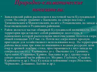 Природно-климатические показатели: Завьяловский район расположен в восточной