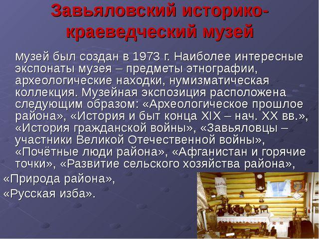 Завьяловский историко-краеведческий музей Музей был создан в 1973 г. Наиболее...