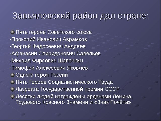 Завьяловский район дал стране: Пять героев Советского союза -Прокопий Иванови...