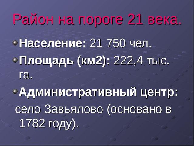 Район на пороге 21 века. Население: 21 750 чел. Площадь (км2): 222,4 тыс. га....