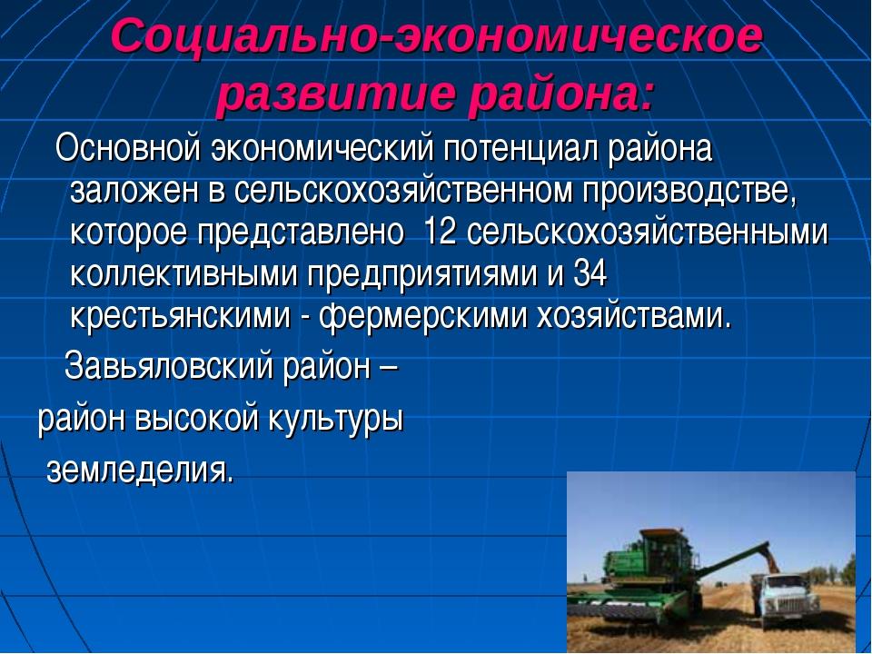 Социально-экономическое развитие района: Основной экономический потенциал рай...