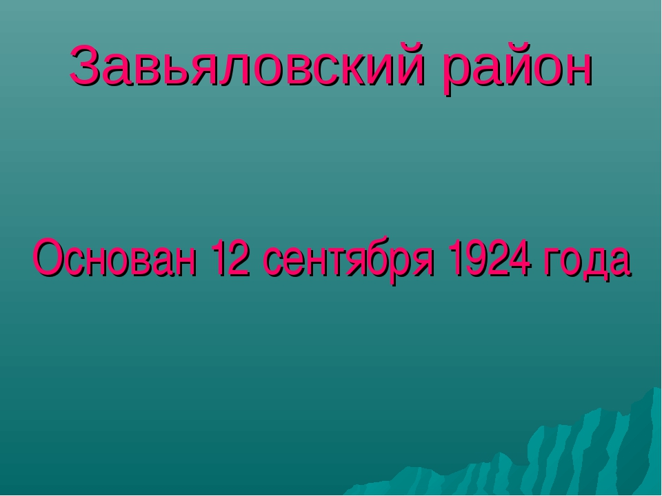 Завьяловский район Основан 12 сентября 1924 года