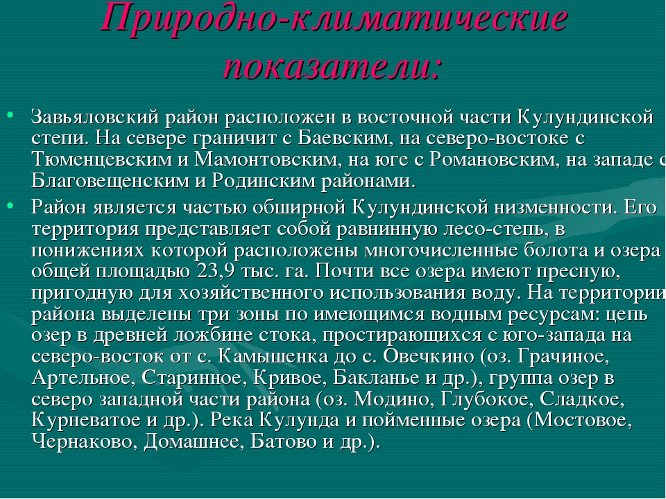 Природно-климатические показатели: Завьяловский район расположен в восточной...