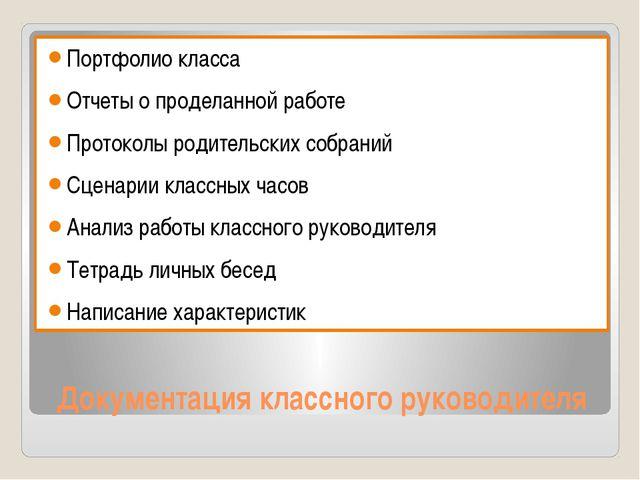 Документация классного руководителя Портфолио класса Отчеты о проделанной раб...