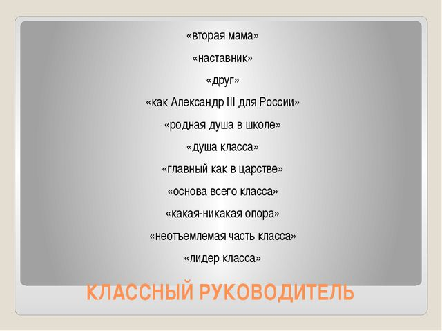 КЛАССНЫЙ РУКОВОДИТЕЛЬ «вторая мама» «наставник» «друг» «как Александр III для...