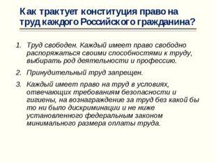 Как трактует конституция право на труд каждого Российского гражданина? Труд с