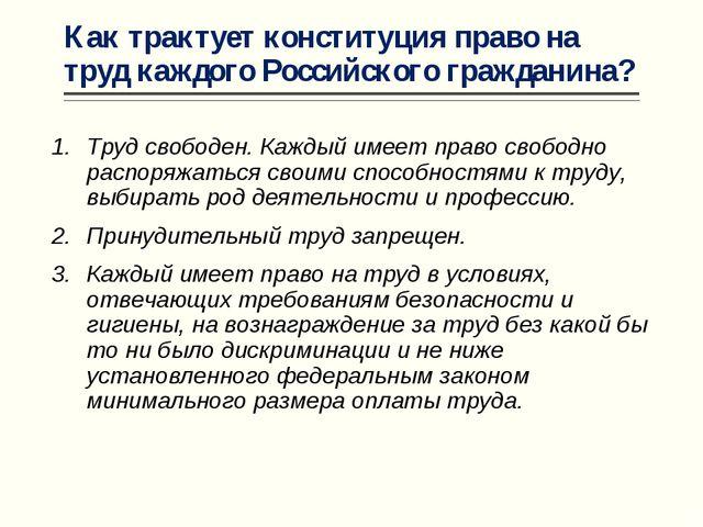 Как трактует конституция право на труд каждого Российского гражданина? Труд с...
