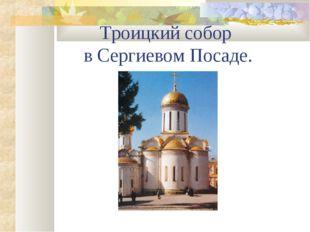 Троицкий собор в Сергиевом Посаде.