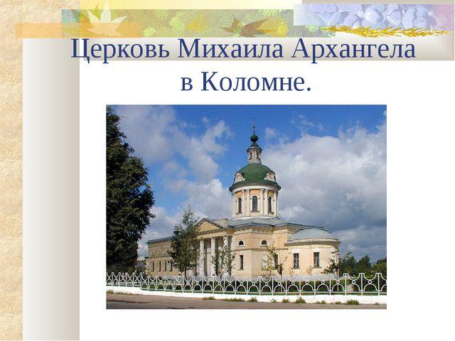 Церковь Михаила Архангела в Коломне.