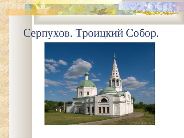 Серпухов. Троицкий Собор.
