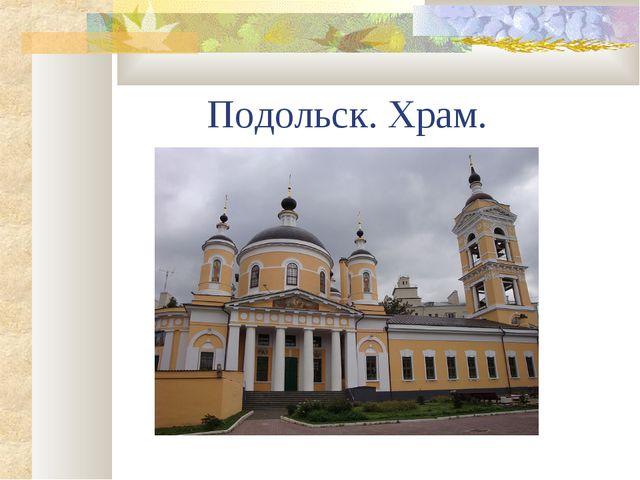 Подольск. Храм.