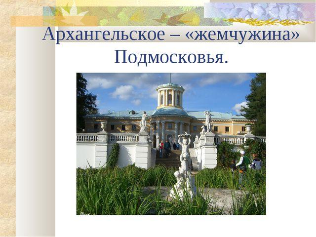 Архангельское – «жемчужина» Подмосковья.