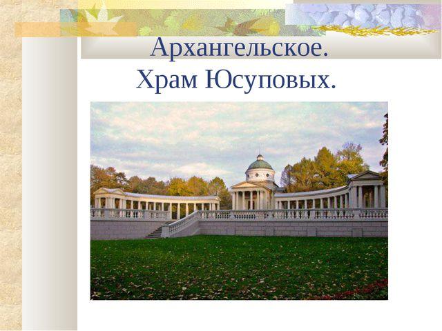 Архангельское. Храм Юсуповых.